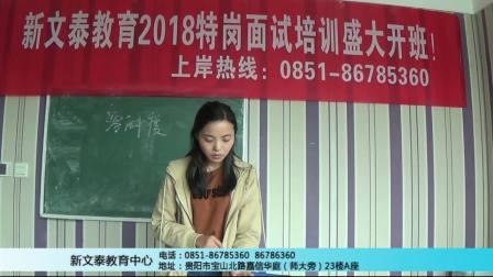 2018年贵州新文泰教育教师试讲说课结构化面试培训视频