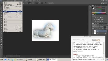 湖南省怀化市高中信息技术毕业会考多媒体操作试题演示--石马
