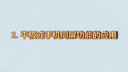 澄海实验小学智慧教学简介