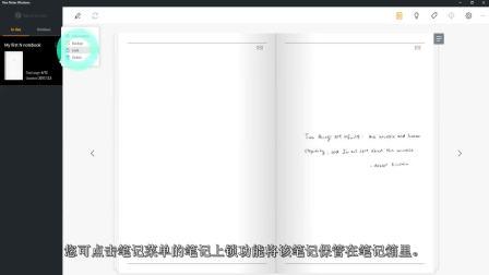 Neo Notes 应用程序PC版本