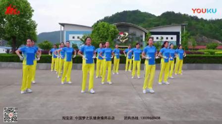 中国梦之队快乐之舞健身操第十三套演示版(BHY)-53'48.