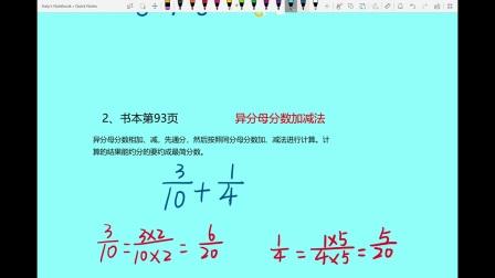 陈梓铫小微课:小学数学五年级-下 20180507 复习分数加减法
