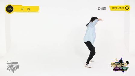 【跳跳舞蹈教学】第三季VOL.15:1M舞室May J Lee 超美抒情风编舞,和小姐姐一起走花路吧!