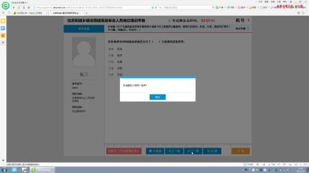 重庆建筑上岗证上机考试模式视频