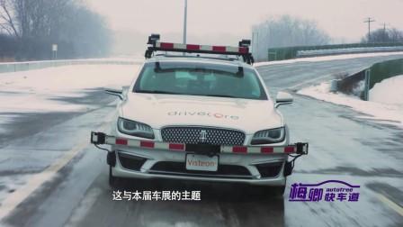 【梅卿快车道】伟世通北京车展报道