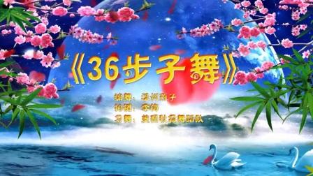 美丽秋霜广场舞《36步子舞》附背面教学