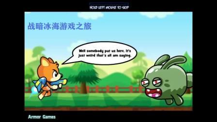 战暗冰海#虎胆熊威1打败绿兔子魔王骚气的剧情流程短