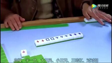 雀圣打麻将却是一流, 但遇上赌侠, 那就未必了
