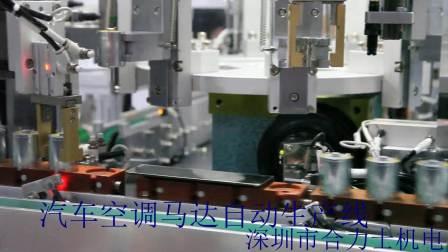 非标自动化设备生产厂家 汽车空调马达生产线