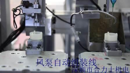 非标自动化设备生产厂家    风泵自动组装线