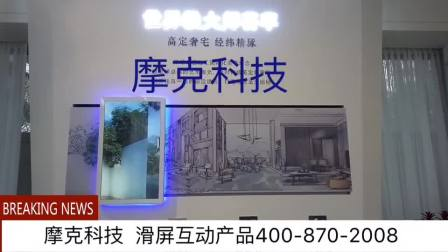 房地产销售移动屏展示