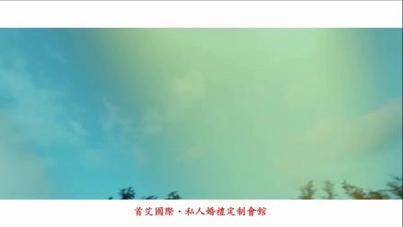 汤成 朱玲玲婚礼电影之迎亲篇2018.5