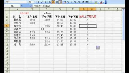 Excel2003高级使用技巧038_标清