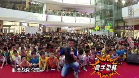 《大玩家》三宝玩具超变战陀泉州站001VA1