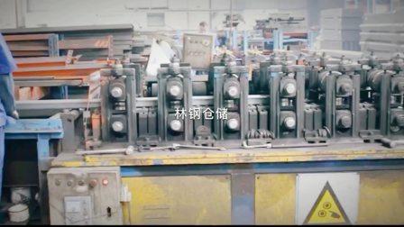 林钢工业专业智能仓储