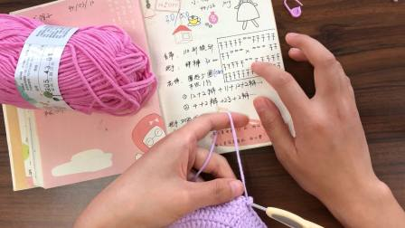 小花包编织教学