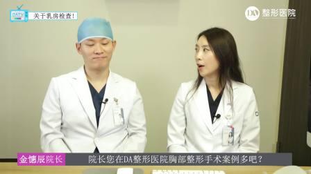 韩国DA整形医院-胸部超声波检查