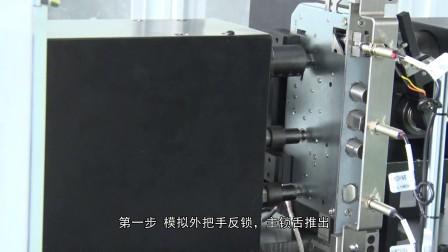 七轴锁体检测机操作示范