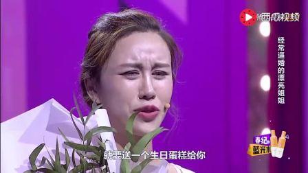 美美老板求婚小12岁大学生惨遭拒绝, 现场崩潰大哭