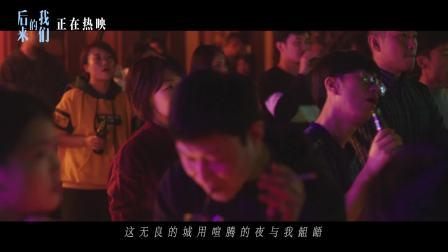电影《后来的我们》插曲MV 李剑青《平凡故事》唱出我们的漂泊