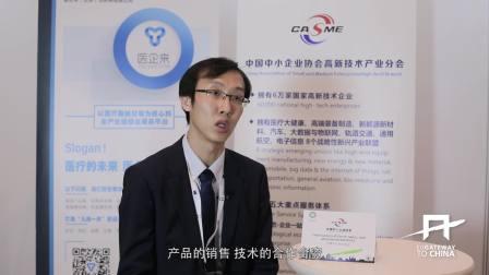 欧企中国门户和中国中小企业协会将继续做好中欧企业的桥梁和纽带