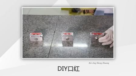 AE口红DIY