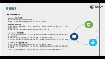 SANGFOR_2018渠道售前云计算初级认证_AD销售话术培训2