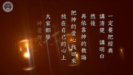 淨空老法師 台南極樂寺早餐開示 02-救中國傳統文化就是救全人類