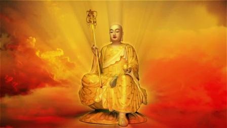 001地藏菩萨圣号(绕念圣号)
