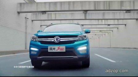 东风风光S560汽车高清广告