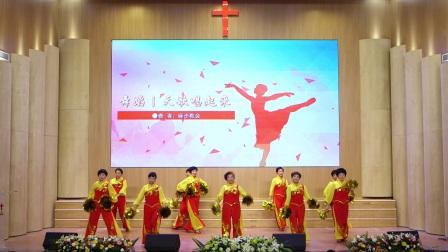 39 麻步教会舞蹈《天歌唱起来》