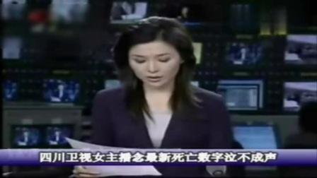 还记得《朝闻天下》主持人吗?曾报道汶川地震流眼泪!今成这样?
