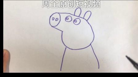 小猪佩奇简笔画教学