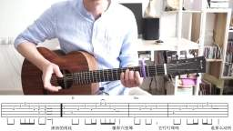 【小鱼吉他屋】《有梦好甜蜜》胡彦斌 吉他弹唱教学