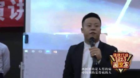 一个80后的健康演讲震撼整个中医界