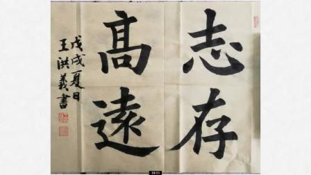 中华文化网络大课堂 --- 书法课 (习作点评及临帖和创作示范)