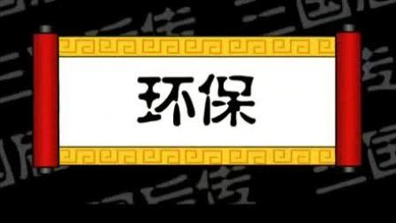 大话三国2001 国语