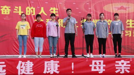 孟津二高高二年级六班感恩母亲