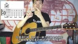 17课 吉他弹唱教学 陈楚生《姑娘》学习大神的拍弦轮指技巧