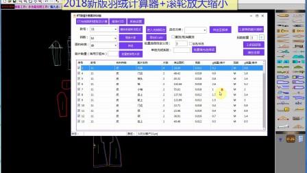 ET算绒充绒助手单码读取计算方法