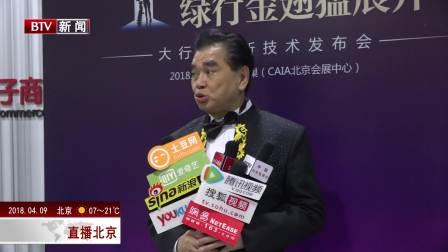 DAHON大行新品发布会,全新折叠技术亮相鸟巢 北京