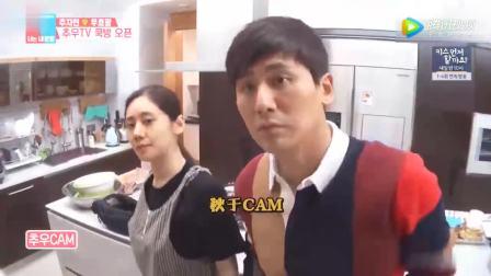 秋瓷炫和老公争论摄像机摆放,于晓光的反应太可爱了