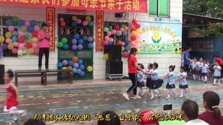 2018.05.11  云潭榕木塘幼儿园感恩.母亲节.公开活动课