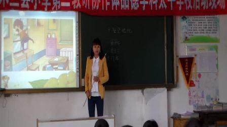 木兰县2018年小学教研协作体教研活动第二协作体小学道德与法治课《安全的玩》(新胜学校程丽莉)