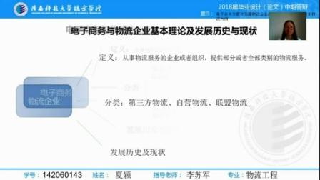 陕西科技大学镐京学院 物流1401 中期答辩 夏颖