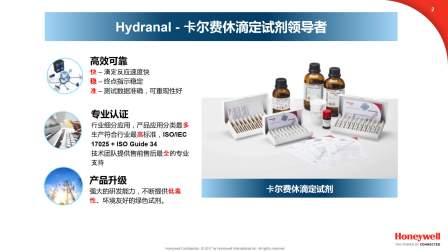 卡尔• 费休水分滴定试剂 - Hydranal