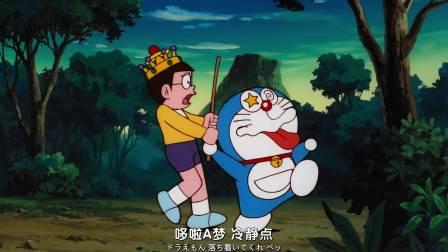 哆啦A梦剧场版:大雄与云之王国1080高清修复