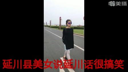 延川美女说延川话很搞笑