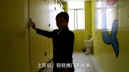 长江实验小学日常规范:上厕所洗手篇
