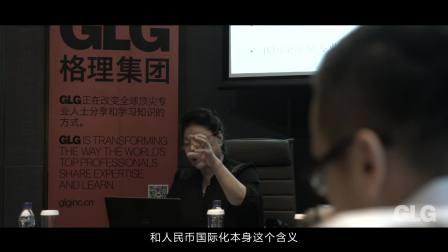 """GLG格理集团主题会议:""""一带一路""""系列圆桌论坛"""